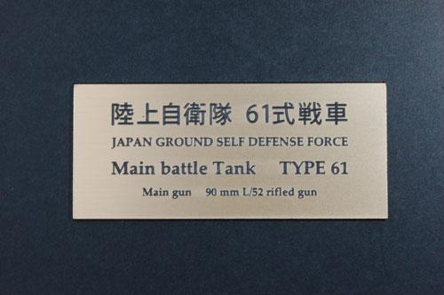 フロントラインシリーズ パンツァータイトル2 陸上自衛隊 61式戦車[コバアニ模型工房]《取り寄せ※暫定》