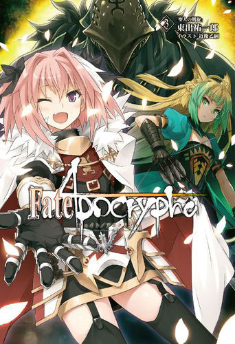 Fate/Apocrypha vol.3(書籍)[TYPE-MOON BOOKS]《発売済・在庫品》