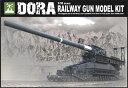 1/35 WWII ドイツ 80cm 列車砲 ドーラ プラモデル(再販)[SOAR ART]【同梱不可】【送料無料】《取り寄せ※暫定》