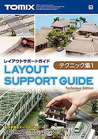 7317 レイアウトサポートガイド(テクニック集1)(書籍)[TOMIX]《発売済・在庫品》