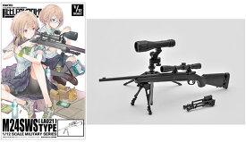 リトルアーモリー LA021 1/12 M24SWSタイプ プラモデル(再販)[トミーテック]《発売済・在庫品》