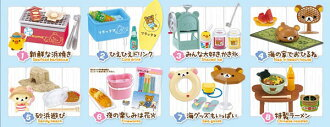 リラックマ ごゆるり海の家 8個入りBOX(Rilakkuma - Goyururi Umi no Ie 8Pack BOX(Released))