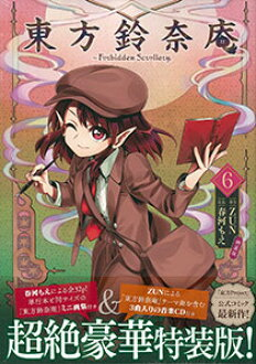 Touhou Suzunaan Forbidden Scrollery Vol.6 Special Package Edition (BOOK)(Released)(東方鈴奈庵 Forbidden Scrollery 6巻 特装版 (書籍))