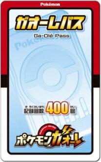 Pokemon Ga-Ole - Ga-Ole Pass(Released)(ポケモンガオーレ ガオーレパス)
