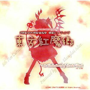 PCソフト 東方紅魔郷〜the Embodiment of Scarlet Devil〜[上海アリス幻樂団]【送料無料】《発売済・在庫品》