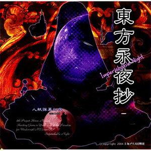 PCソフト 東方永夜抄 Imperishable Night[上海アリス幻樂団]【送料無料】《発売済・在庫品》