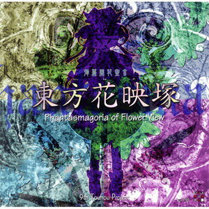 PCソフト 東方花映塚〜Phantasmagoria of Flower View[上海アリス幻樂団]【送料無料】《発売済・在庫品》