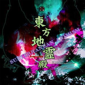 PCソフト 東方地霊殿〜Subterranean Animism.[上海アリス幻樂団]【送料無料】《発売済・在庫品》