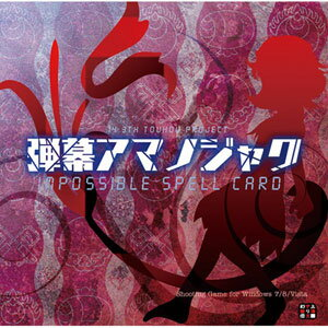 PCソフト 弾幕アマノジャク 〜 Impossible Spell Card.[上海アリス幻樂団]【送料無料】《発売済・在庫品》