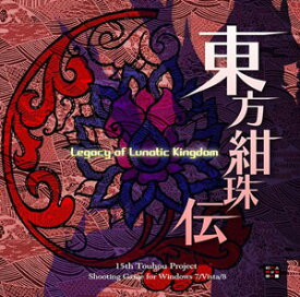 PCソフト 東方紺珠伝 〜 Legacy of Lunatic Kingdom.[上海アリス幻樂団]【送料無料】《発売済・在庫品》