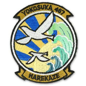 ハイスクール・フリート 晴風 艦船章ワッペン(High School Fleet - Patch: Harekaze Ship Emblem(Released))