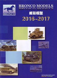 ブロンコ社カタログ 2016-2017 (書籍)[BRONCO]《取り寄せ※暫定》