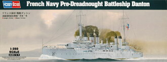 1/350 Battleship Series - French Navy Pre-deadnought Battleship Danton Plastic Model(Released)(1/350 艦船シリーズ フランス海軍 戦艦ダントン プラモデル)