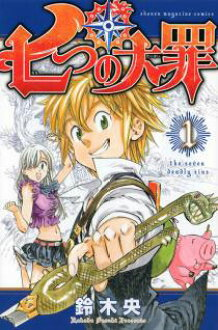 【漫画】 七つの大罪 (1-28巻)([MANGA] The Seven Deadly Sins (1-28)(Back-order))