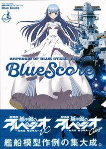 蒼き鋼のアルペジオ-アルス・ノヴァ- Blue Score (書籍)[ホビージャパン]《取り寄せ※暫定》