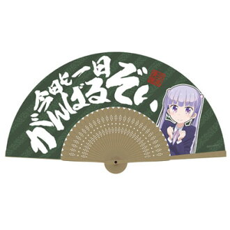 NEW GAME! (Anime) - Folding Fan: Aoba no Kyou mo Ichinichi Ganbaru Zoi(Released)(NEW GAME!(アニメ) 青葉の今日も一日がんばるぞい扇子)