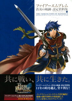 Fire Emblem: Path of Radiance Setting Material Collection Tellius Recollection Part.1 (BOOK)(Released)(ファイアーエムブレム 蒼炎の軌跡 設定資料集 テリウス・リコレクション[上] (書籍))
