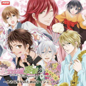 CD Sakura Wars Kanadegumi Drama CD Vol.1 -Chiisana Shoujo no tame no Quintette-(Released)(CD サクラ大戦奏組 ドラマCD第一弾 -小さな少女のためのクインテット-)