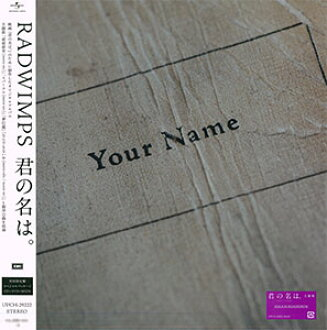 "CD RADWIMPS / Your Name First Press Limited Edition (Movie ""Your Name"" Soundtrack)(Back-order)(CD RADWIMPS / 君の名は。 初回限定盤 (映画 君の名は。サウンドトラック))"