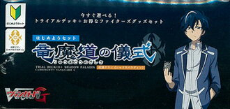 Cardfight!! Vanguard G - Hajimeyou Set Ryuumadou no Gishiki Pack(Released)(カードファイト!! ヴァンガードG はじめようセット 竜魔道の儀式 パック)