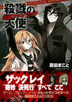 殺戮の天使 公式ファンブック (書籍)(Satsuriku no Tenshi Official Fan Book (BOOK)(Released))