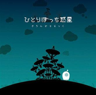 CD Hitoribocchi Wakusei Soundtrack(Back-order)(CD ひとりぼっち惑星 さうんどとらっく)