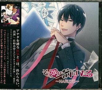CD その愛は病にいたる~HARUTO~ / 佐和真中、三楽章(CD Sono Ai wa Yamai ni Itaru -HARUTO- / Manaka Sawa' Akira Miraku(Back-order))