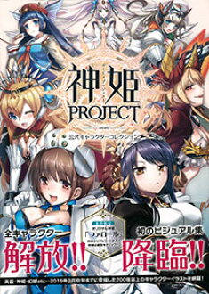神姫PROJECT 公式キャラクターコレクション (書籍)(Kamihime PROJECT Official Character Collection (BOOK)(Released))