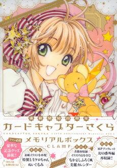 Cardcaptor Sakura 20th Anniversary of Manga Series Memorial Box (BOOK)(Released)(カードキャプターさくら 連載開始20周年記念 メモリアルボックス (書籍))
