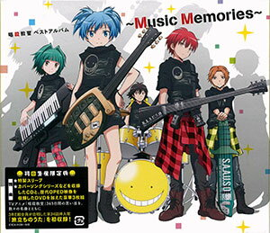 CD 暗殺教室 ベストアルバム 〜Music Memories〜 初回生産限定盤[エイベックス]《取り寄せ※暫定》
