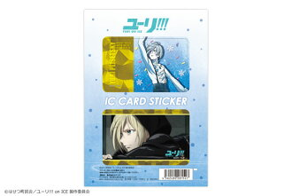 「ユーリ!!! on ICE」ICカードステッカー 03(ユーリ・プリセツキー)(Yuri on Ice - IC Card Sticker 03 (Yuri Plisetsky)(Released))