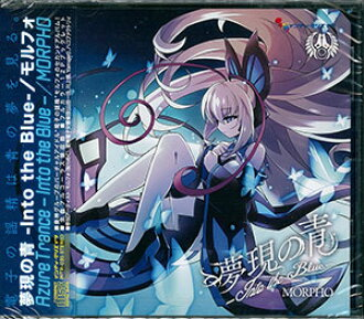 CD MORPHO / Mugen no Ao -Into the Blue-(Released)(CD MORPHO / 夢現の青 -Into the Blue-)