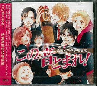 [Bonus] CD Tokise Koukou Soukyoku-bu / Kono Oto Tomare! -Tokise Koukou Soukyoku-bu-(Released)(【特典】CD 時瀬高校筝曲部 / この音とまれ!~時瀬高校筝曲部~)