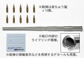 1/35 ディテールアップパーツシリーズ アメリカ M40 ビッグショット メタル砲身セット[タミヤ]《取り寄せ※暫定》
