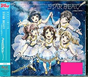 CD Poppin'Party (愛美、大塚紗英、西本りみ 他) / バンドリ!「STAR BEAT!〜ホシノコドウ〜」 通常盤《取り寄せ※暫定》