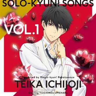 "CD Teika Ichijoji (Yuichiro Umehara) / TV Anime ""Magic Kyun! Renaissance"" Solo-kyun! Songs vol.1(Back-order)(CD 一条寺帝歌(CV.梅原裕一郎) / TVアニメ「マジきゅんっ!ルネッサンス」Solo-kyun!Songs vol.1)"