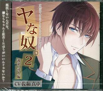 CD Ya na Yatsu. 2 Gitei' Hitoro Hen / Manaka Sawa(Released)(CD ヤな奴。2 義弟・尋人編 / 佐和真中)