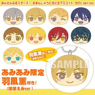 [AmiAmi Exclusive Bonus] Ensemble Stars! - Omanjuu Niginigi Mascot Chibi Part.4 9Pack BOX(Released)(【あみあみ限定特典】あんさんぶるスターズ! おまんじゅうにぎにぎマスコット ちび4 9個入りBOX)