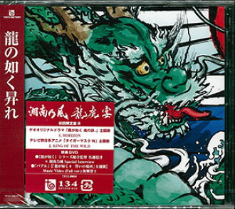 "CD 湘南乃風 / 龍虎宴 初回限定盤B DVD付 (タイガーマスクW 主題歌)(CD Shonan no Kaze / Ryuuko no Utage First Press Limited Edition B w/DVD (""Tiger Mask W"" Theme Song)(Back-order))"