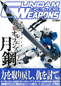 Gundam Weapons - Mobile Suit Gundam: Iron-Blooded Orphans Gekko Hen (BOOK)(Released)(ガンダムウェポンズ 機動戦士ガンダム鉄血のオルフェンズ 月鋼 編 (書籍))