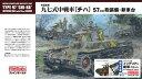 1/35 帝国陸軍 九七式中戦車[チハ] 57mm砲装備・新車台 プラ製インテリア&履帯付セット プラモデル[ファインモールド]《発売済・在庫品》