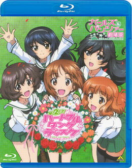 BD Girls und Panzer 2nd Heartful Tank Disc(Released)(BD ガールズ&パンツァー 第2次ハートフル・タンク・ディスク(Blu-ray Disc))
