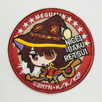 この素晴らしい世界に祝福を!2 めぐみんのナイス、爆裂ベルクロワッペン(KonoSuba 2 - Megumin no Nice Bakuretsu Removable Patch(Back-order))