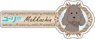 Yuri on Ice - Hair Clip: Makkachin(Released)(ユーリ!!! on ICE ヘアクリップ マッカチン)