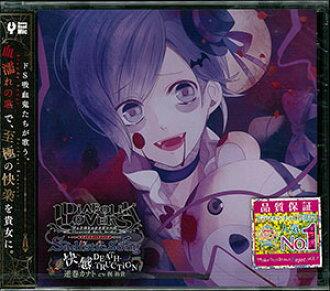 CD DIABOLIK LOVERS Sadistic Song Vol2 Kanato Sakamaki Yuki KajiBack OrderCD CV