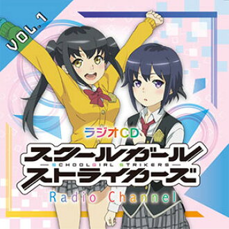 "CD Radio CD ""School Girl Strikers Radio Channel"" Vol.1 / Rina Hidaka' Yui Ogura(Back-order)(CD 音泉 ラジオCD『スクールガールストライカーズ Radio Channel』Vol.1 / 日高里菜、小倉唯)"