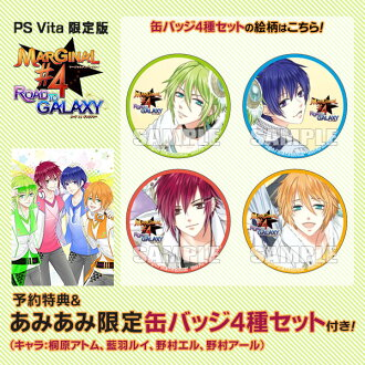 [AmiAmi Exclusive Bonus][Bonus] PS Vita MARGINAL#4 ROAD TO GALAXY Limited Edition(Released)(【あみあみ限定特典】【特典】PS Vita MARGINAL#4 ROAD TO GALAXY 限定版)