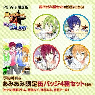 【あみあみ限定特典】【特典】PS Vita MARGINAL#4 ROAD TO GALAXY 限定版([AmiAmi Exclusive Bonus][Bonus] PS Vita MARGINAL#4 ROAD TO GALAXY Limited Edition(Released))