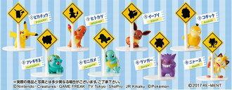 Pokemon - Pokemon Chikaku ni Iru ka mo? Figure 8Pack BOX (CANDY TOY)(Released)(ポケットモンスター ポケモンちかくにいるかも?フィギュア 8個入りBOX (食玩))