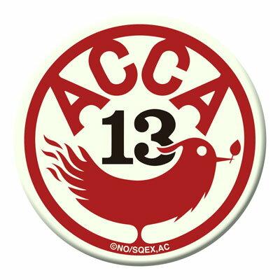 ACCA13区監察課 ACCA高発光缶バッジ[グルーヴガレージ]《取り寄せ※暫定》